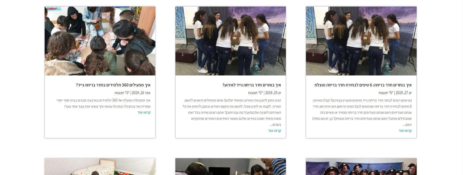 Columnas del blog de Divi igualadas